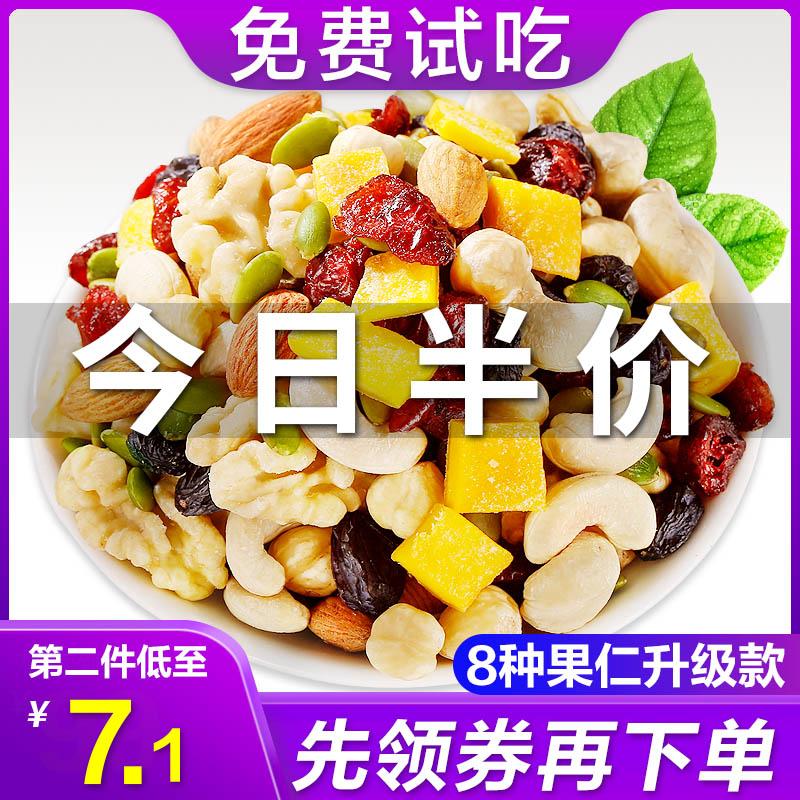 每日坚果大礼包孕妇混合坚果7包专用干果仁零食小包装特价礼盒装