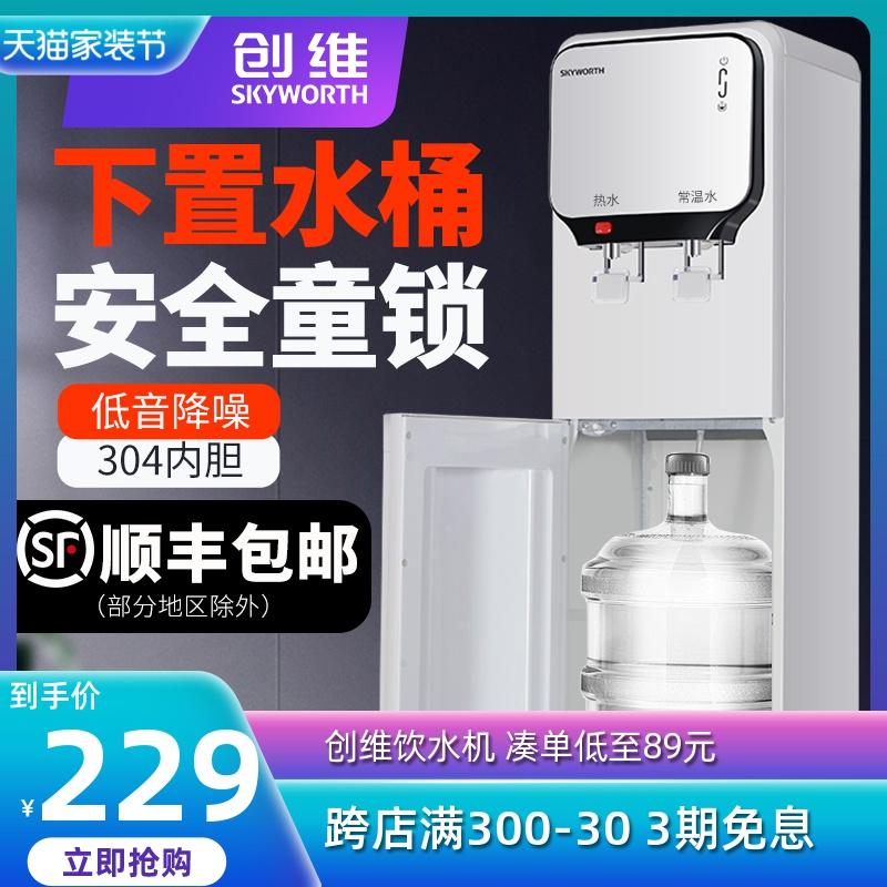 创维饮水机下置水桶家用立式冷热两用全自动上水智能桶装水饮水器