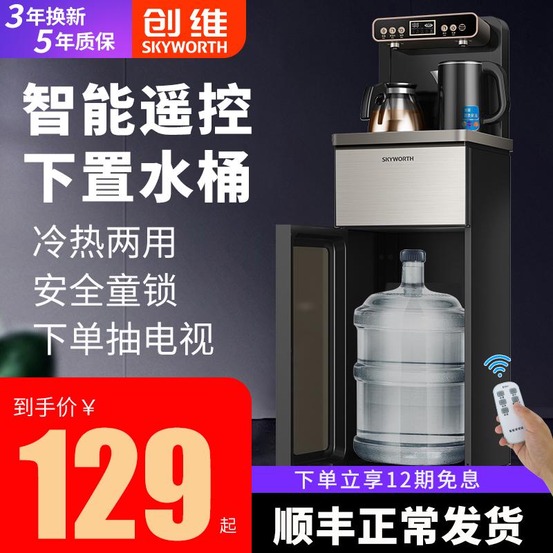 创维饮水机家用全自动智能下置水桶立式多功能冷热遥控小型茶吧机