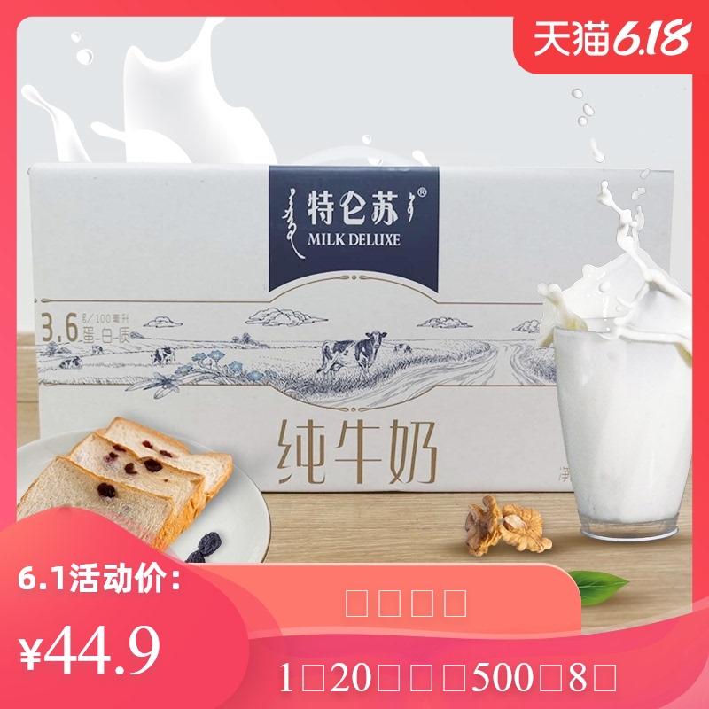 蒙牛特仑苏纯牛奶250ml*12盒早餐奶学生儿童成长整箱批发特价