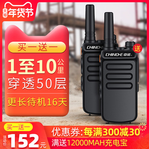 Zhongnuo walkie talkie outdoor small machine site hotel restaurant handheld mini walkie-talkie mini walkie-talkie