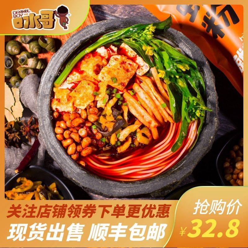 【顺丰包邮】口水哥螺蛳粉柳州特产方便螺丝粉酸辣 300g*3袋 包邮