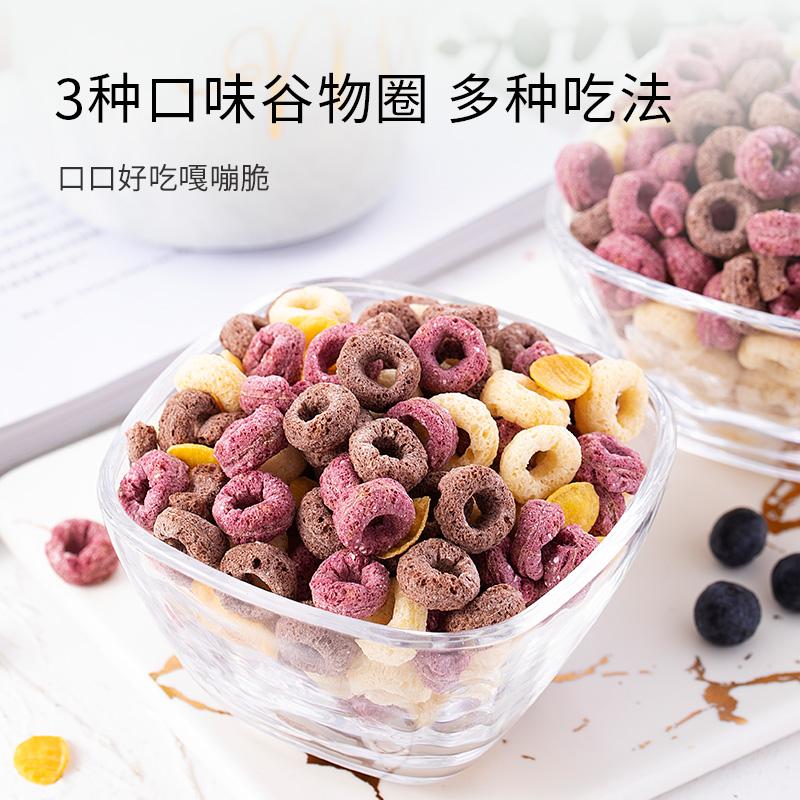 网红低脂谷物圈脆卡热量红枣黑米圈紫薯圈0即食脂肪早餐小零食品