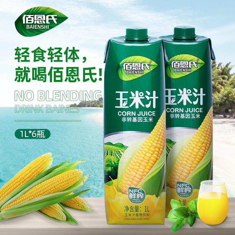佰恩氏NFC鲜榨玉米汁红豆汁1升*6瓶非转基因年货整箱饮料果蔬汁