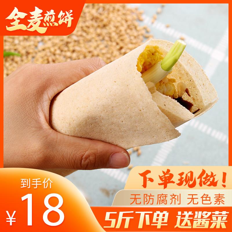 张一朵正宗原味山东煎饼全小麦粗杂粮软大煎饼玉米特产早餐