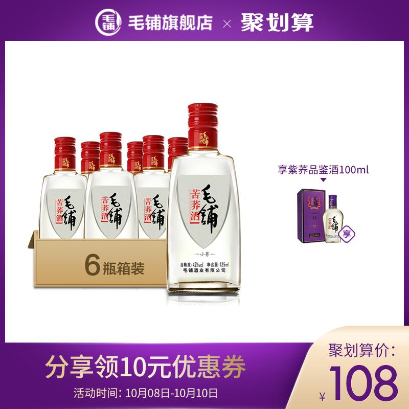 毛铺苦荞酒 42度 125ml*6瓶 箱装 小荞 荞香型 配制酒白酒 自营