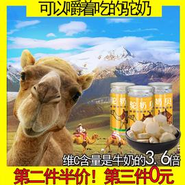 兮兮牧场骆驼奶片干吃片装奶贝孕妇小孩儿童高钙零食小吃休闲食品