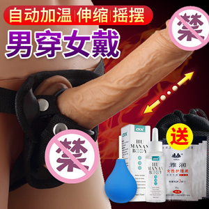 Couple happy device heating adult big thick penis wearable simulation dildo pulling clitoris stimulation CN