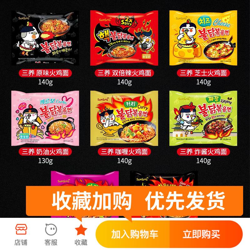 韩国三养火鸡面8套全家福超辣火鸡面奶油芝士炸酱咖喱香锅麻辣味