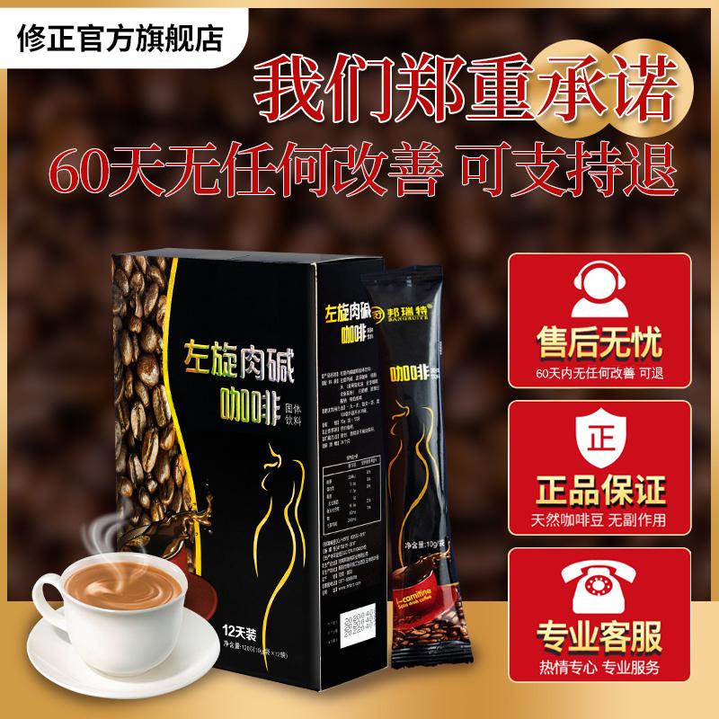 【618限时立减100】左旋黑咖啡速溶无蔗糖醇厚香浓神器