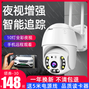 360 degree panoramic wireless camera wifi home outdoor remote night vision with mobile phone HD waterproof monitor