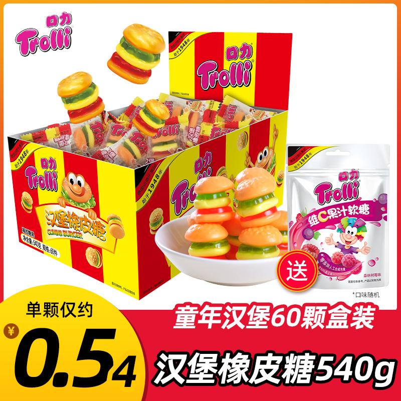 德国口力汉堡橡皮糖540g果汁软糖进口橡皮糖qq糖糖果礼盒儿童零食