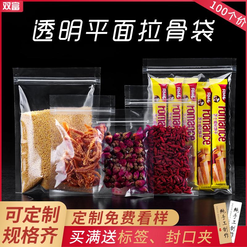 高透明拉骨袋超市干货特产礼品糖果赠品高档大小密封包装袋可定制