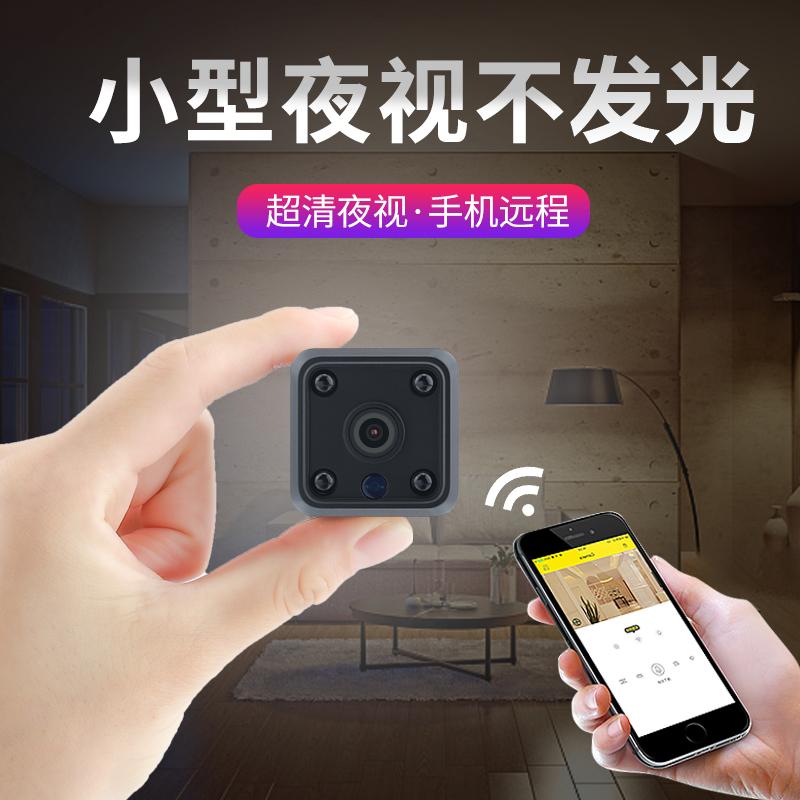 摄像头连手机远程家用室内监控方形高清监控器夜视小型微免插电