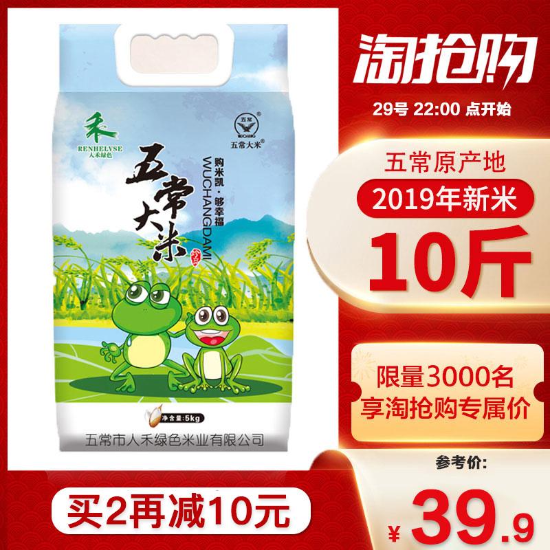 五常大米5kg米凯五常稻花香大米10斤新米长粒东北黑龙江大米农家