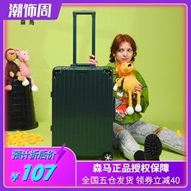 森马行李箱ins网红潮女学生箱子拉杆箱24万向轮旅行箱男小型20寸