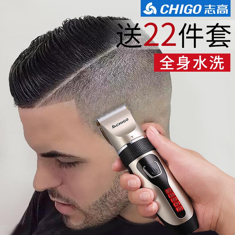 志高理发器充电式大人专业电动电推剪头发工具全套剃头刀推子家用