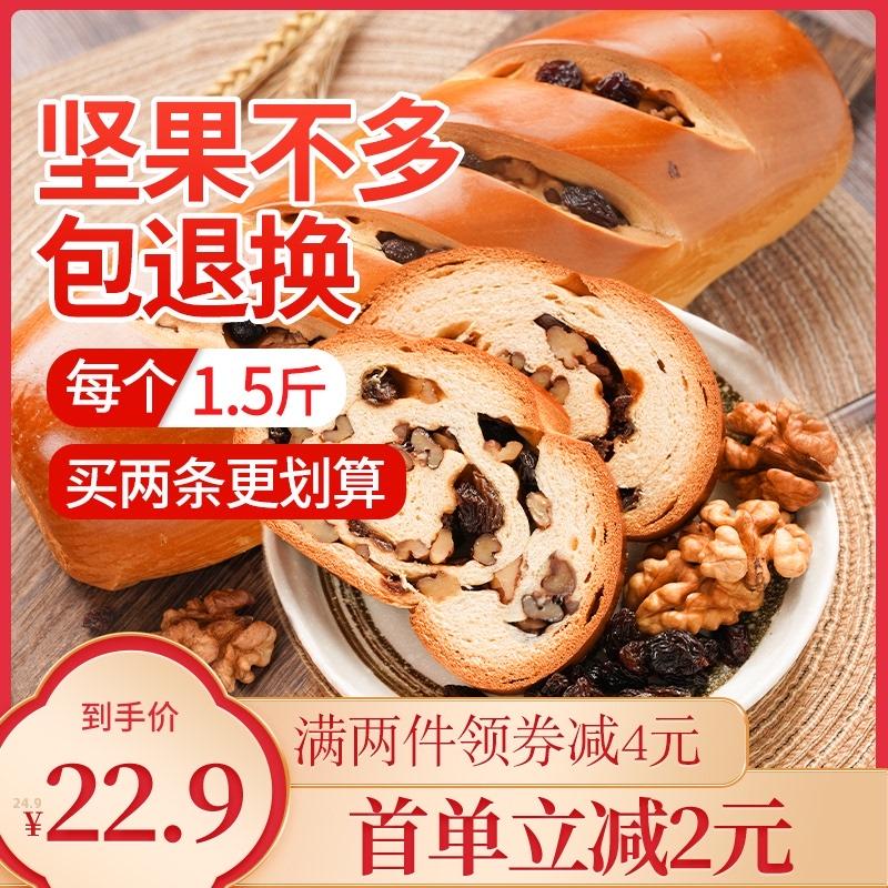 金派利尔俄罗斯大列巴新疆特产坚果仁全黑麦核桃葡萄干切片面包邮