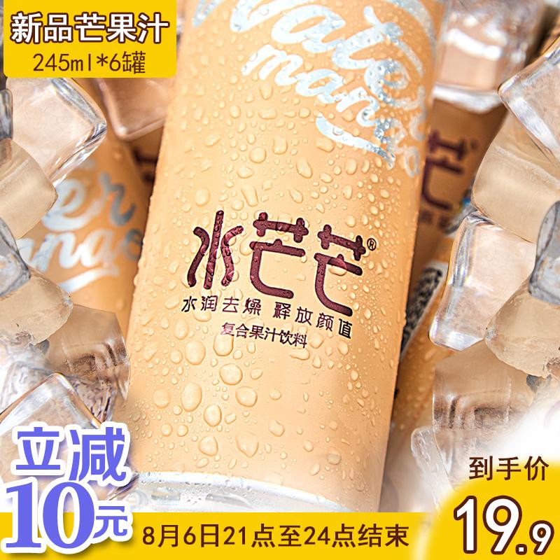 水芒芒果汁饮料芒果味夏日饮品情人节送礼罐装百香果果汁 245ml*6