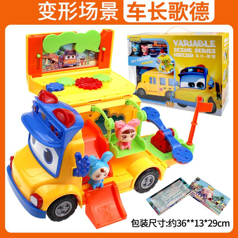 百变校巴儿童汽车全套变形机器人玩具校车歌德警车长消防队长