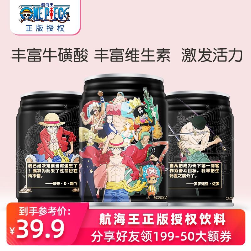 航海王联名能量饮料维生素牛磺酸运动功能饮料网红饮品礼盒