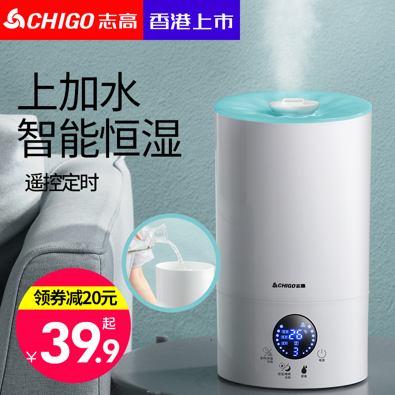 志高上加水加湿器家用静音卧室空调净化空气办公室大雾量孕妇婴儿