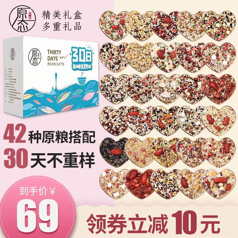 30日粗粮五谷杂粮组合孕妇月子营养早餐八宝粥米原材料小包装礼盒