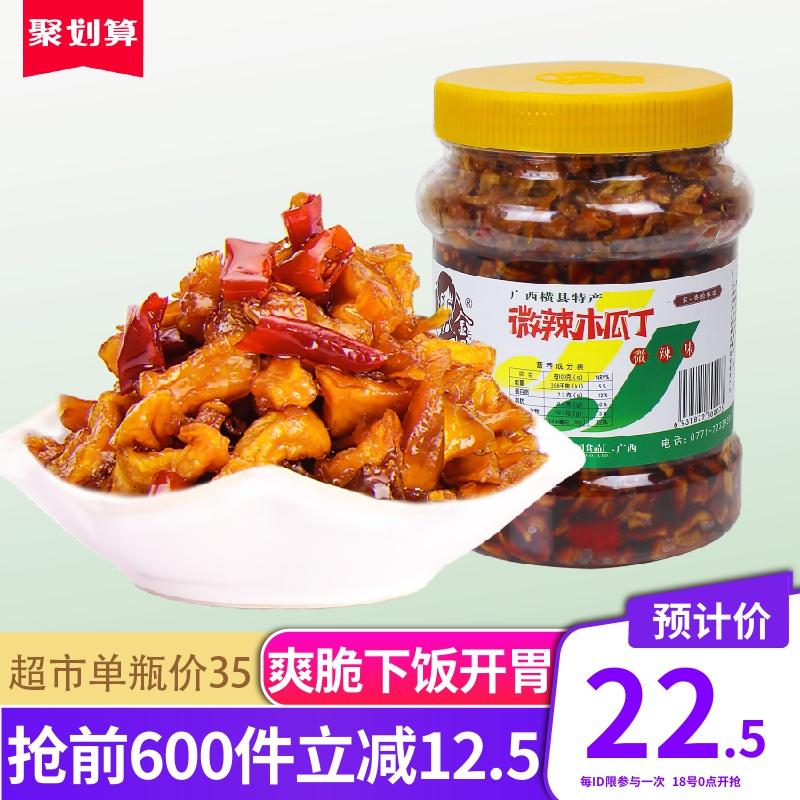 【金姐木瓜丁】750g 爽口香辣开胃下饭 广西横县特产木瓜丝干酱菜