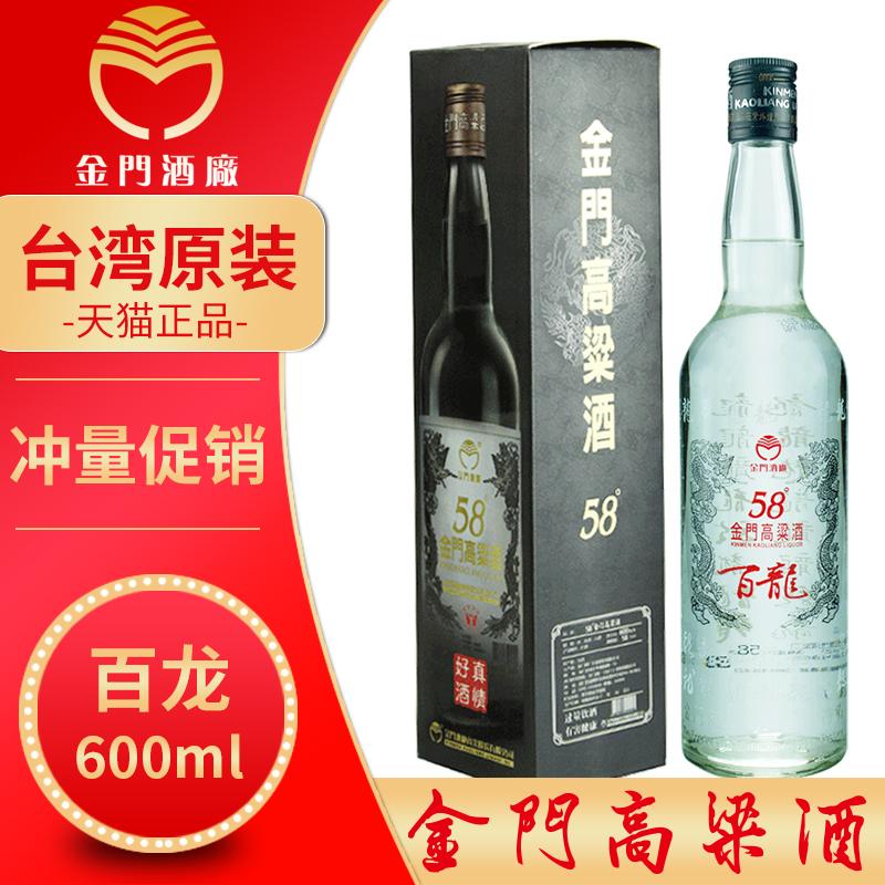 台湾金门高粱酒58度600ml白金龙百龙纪念酒2015年份纯粮食白酒
