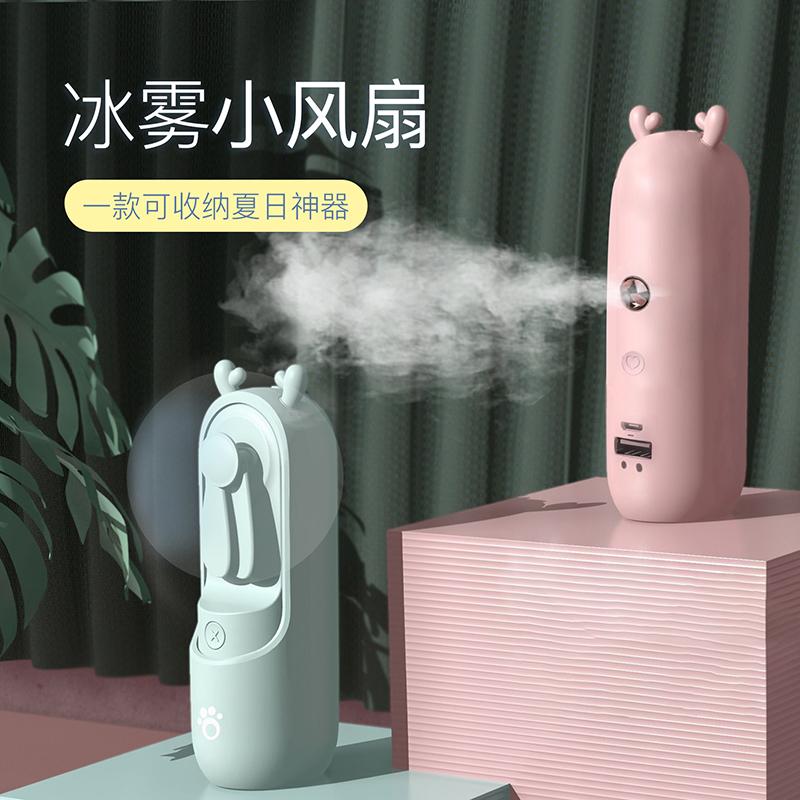 萌小宠可喷雾手持迷你小风扇便携式usb可充电小型风扇小空调学生随身静音可爱女生可喷水可折叠电风扇小电扇