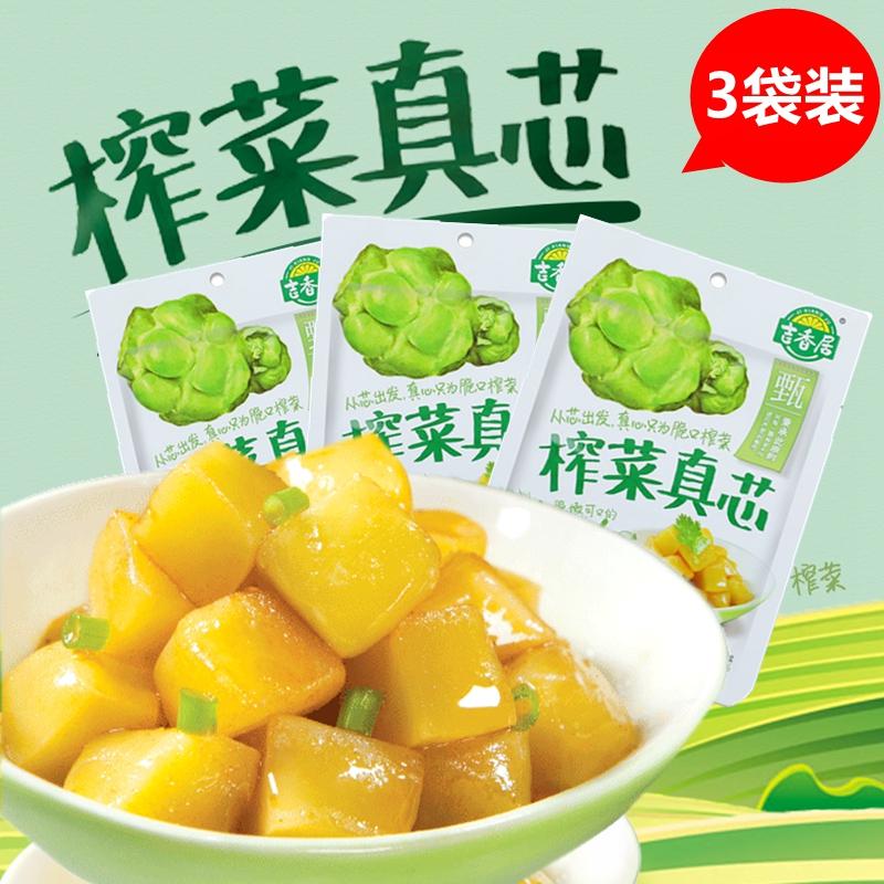 吉香居榨菜真芯80g*3袋 鲜脆咸菜腌菜下饭菜不辣榨菜咸菜学生榨菜