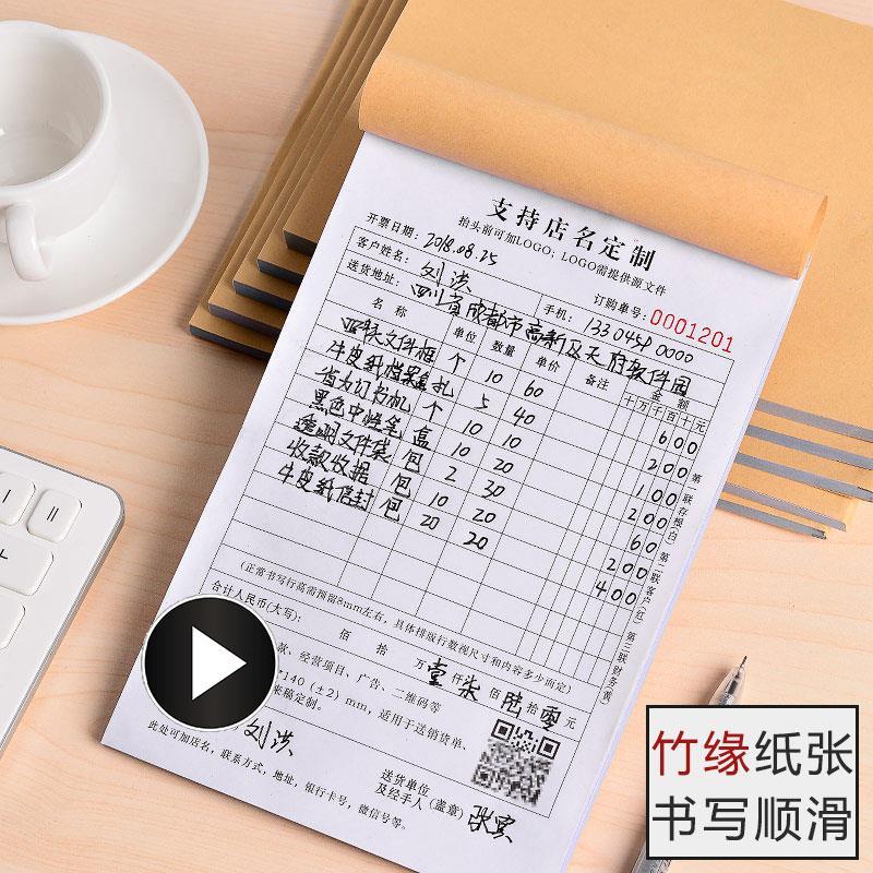 出库单收据定制订货本单据定做销售销货清单二联送货单三联点菜单
