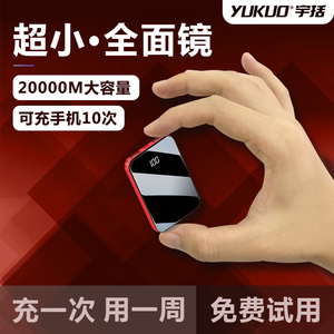 Genuine ultra-large capacity flash charging treasure 20000 mAh mini ultra-thin compact portable girl graphene mobile power supply pass for Apple Xiaomi oppo Huawei vivo mobile phone red