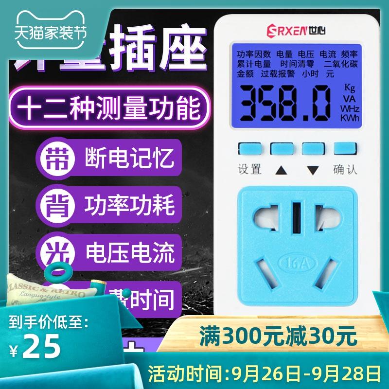 功率计电费计量插座电表家用电力检测仪空调功耗测试仪电量显示器满20元减5元