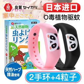 日本驱蚊手环大人防蚊虫叮咬神器便携随身户外儿童宝宝婴儿防蚊扣