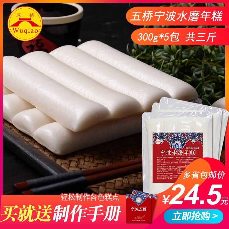 五桥牌宁波水磨年糕条形年糕无添加纯大米年糕条3斤