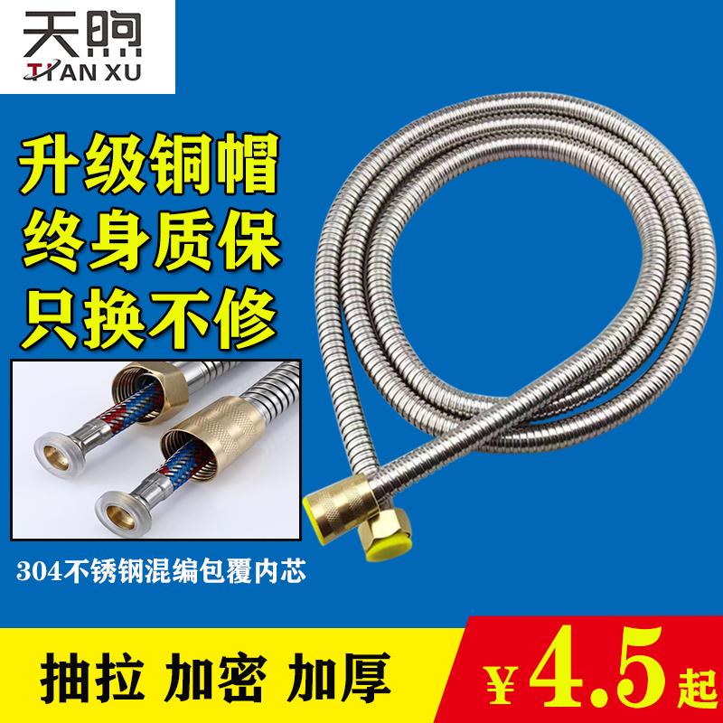 点击查看商品:浴室热水器沐浴水管配件1.5/2米不锈钢防爆淋雨淋浴花洒喷头软管