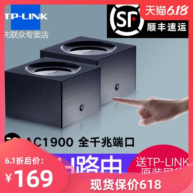 tp-link双频Mesh智能分布式无线wifi别墅路由器 AC1900易展Mesh分布式路由两只大户型复式公寓平层 WDR7650