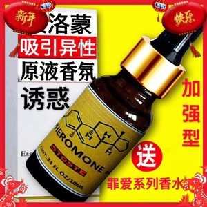 Genuine pheromone perfume male flirt female temptation passion desire to attract the opposite sex high concentration essential oil stock solution