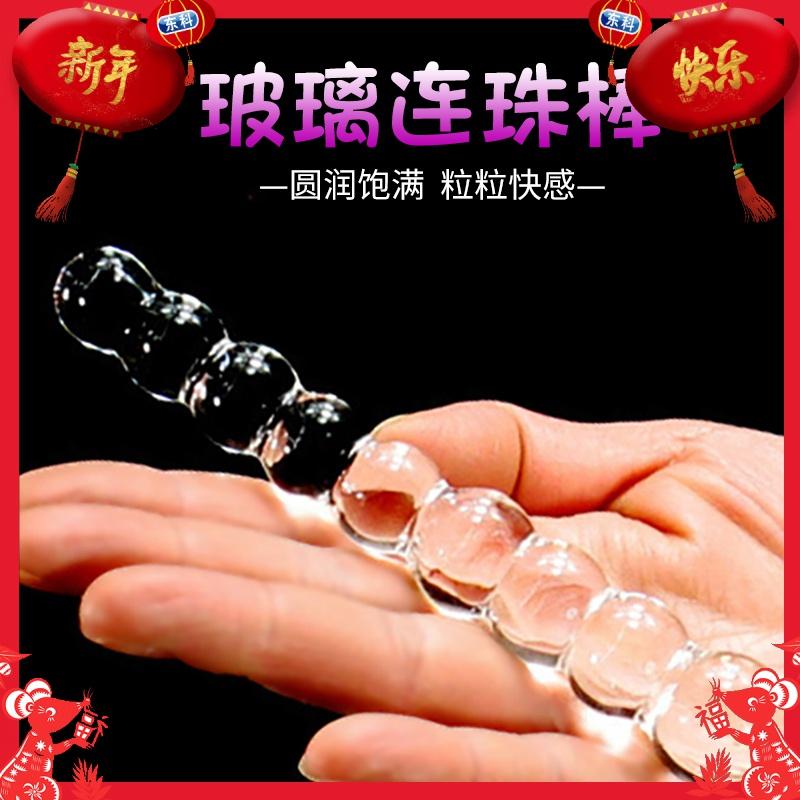后庭颗粒拉珠棒G点自慰器水晶玻璃 肛塞情趣成人性用品男女用肛门