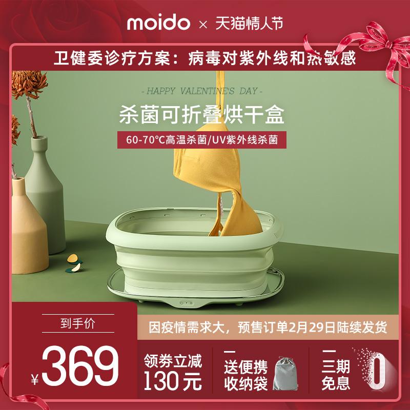 [¥299]moido 折叠烘干盒紫外线消毒机高温杀菌内衣内裤小型干衣盒烘干机