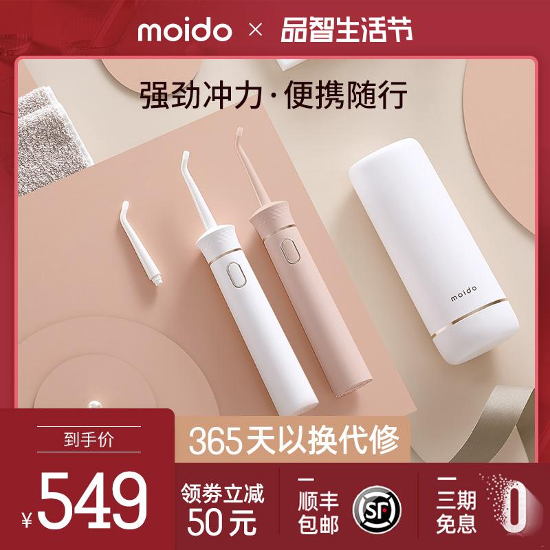 moido小皇冠冲牙器家用便携式无水箱洗牙神器电动水牙线牙缝清洁