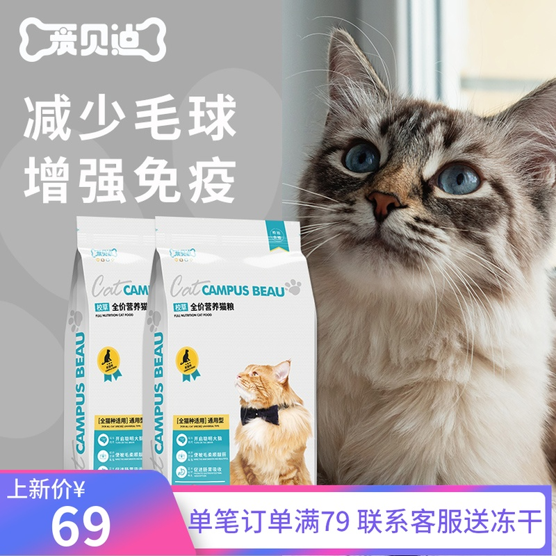 爱贝迪猫粮通用型公猫咪专用猫粮增肥发腮 深海鱼全价天猫粮4斤