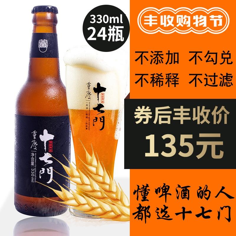 重庆十七门精酿啤酒整箱 24瓶小麦啤酒330ml抖音网红白啤酒非德国