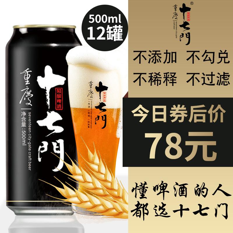 重庆十七门精酿啤酒整箱特价500ml*12瓶装白啤易拉罐小麦啤酒听装