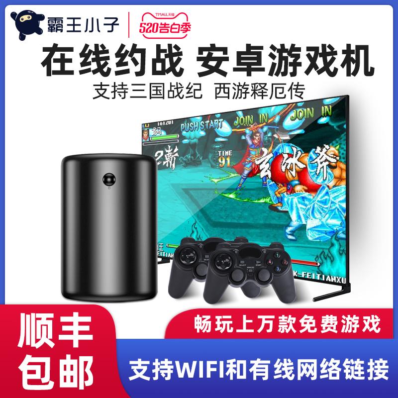 霸王小子D55家用4K高清电视安卓智能游戏机体感游戏机双人手柄怀旧款老式魂斗罗红白机电玩三国战纪拳皇街机