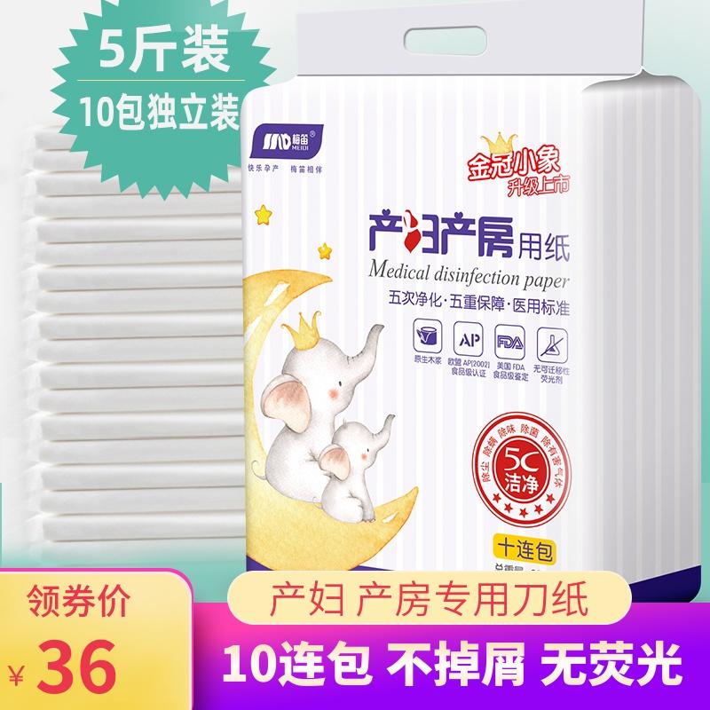 梅笛真空刀纸产妇专用卫生纸孕妇产后月子纸入院用品产房用纸5斤