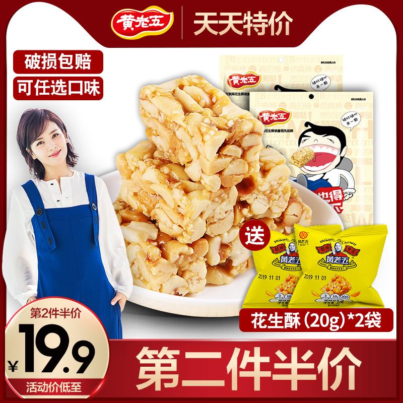 黄老五原味花生酥268g*2袋四川传统糕点美食零食小吃特产夜宵食品