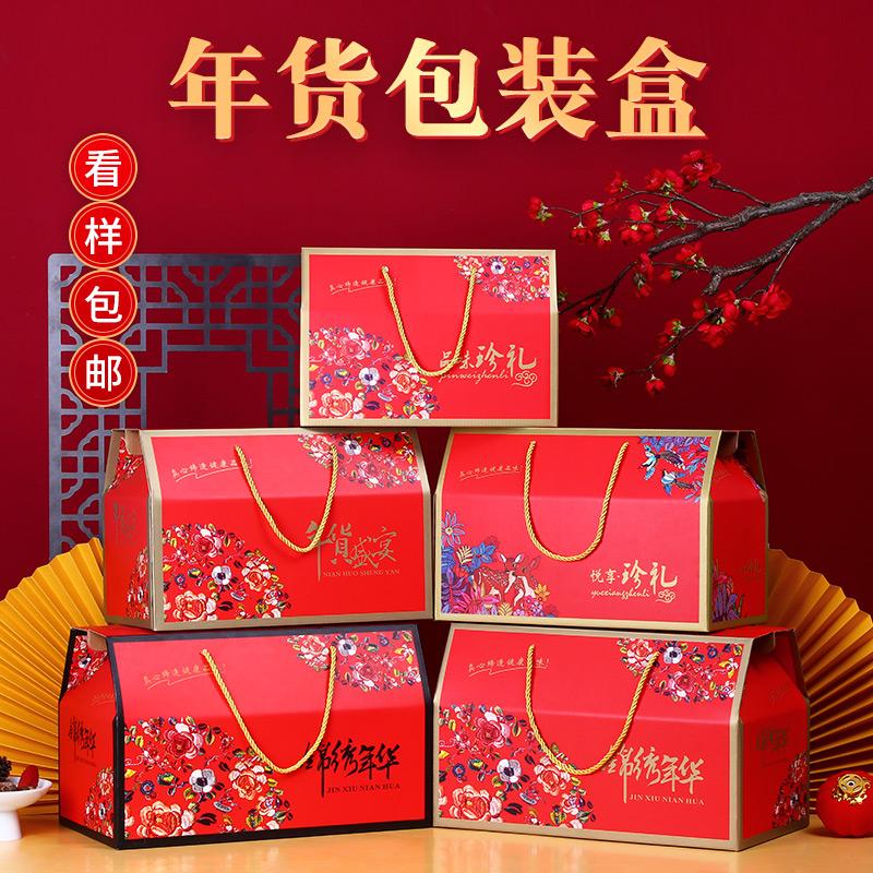 通用春节年货包装盒特产礼品盒高档干货熟食零食纸箱水果红枣礼盒