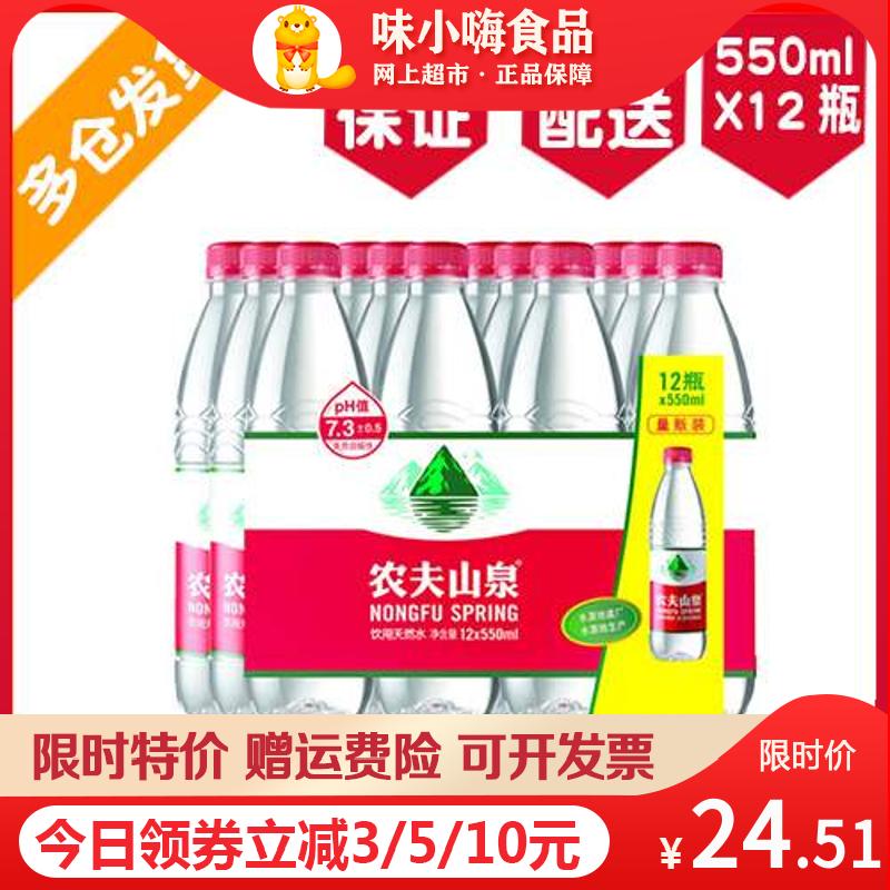 包邮农夫山泉天然饮用水量贩550ml*12/24/28瓶纯净水弱碱性饮用水